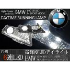 BMW E90 E91 LCI 後期 2008/09 〜 Mスポーツパッケージ 高輝度 純白 7000K LEDデイライト左右 51117891395 51117891396 V-130108 E90 320i 323i 325i  E91 320i