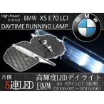 BMW X5 E70 LCI 後期 2009/07〜2013/06 高輝度 純白 7000K LEDデイライト左右 51117222859 51117222860