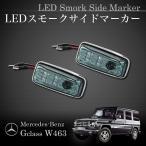 ベンツ Gクラス W463 ゲレンデ LEDスモークサイドマーカー左右 W46301510 0018227520 G320 G500 G55