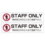 STAFF ONLY 関係者以外の立入はご遠慮下さい。 高耐候性ステッカー 45X200mm ヨコ型 2枚組