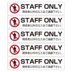 STAFF ONLY 関係者以外の立入はご遠慮下さい。 高耐候性ステッカー 45X200mm ヨコ型 5枚組