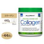 コラーゲン+ビタミンC ALLMAX(オールマックス) 440g (15.5oz) 44回分