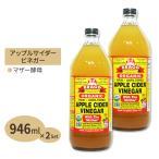 オーガニック アップルサイダービネガー リンゴ酢 946ml 2個セット