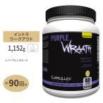 Controlled Labs パープルラス PurpleWraath 1084g アミノ酸ボディボックス