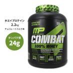 MusclePharm コンバット 100  ホエイプロテイン 2.2kg チョコレートミルク