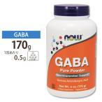 ギャバ GABA 100%ピュアパウダー 170g NOW Foods ナウフーズ