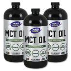 MCTオイル 946ml 中鎖脂肪酸 3個セット NOW Foods ナウフーズ ダイエット