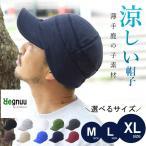 Hat - 帽子 メンズ キャップ 夏用 大きいサイズ ワークキャップ 大きい メッシュ スポーツ 春 夏 春夏 鹿の子 レディース 送料無料