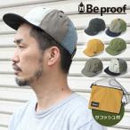 キャップ 帽子 メンズ Be PROOF コットンナイロン 6パネル CAP UVケア はっ水 吸水速乾 汗止め ポケッタブル サイズ調節可能 送料無料
