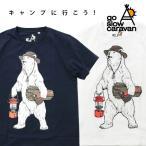 ゴースローキャラバン Tシャツ メンズ go slow caravan USAコットン キャンパークマTEE 464914