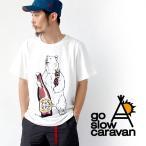 ゴースローキャラバン Tシャツ メンズ go slow caravan 白くま シロクマ 瓶ビール 461995