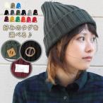 4つのパターンから選べるので表情豊かなニット帽♪