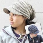 报童帽 - 秋 帽子 レディース キャスケット ニット帽 メンズ つば付き ビッグチャンキー レディース 帽子 冬 秋冬