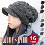 ニットキャスケット メンズ 冬 秋冬 帽子 レディース キャスケット つば付きニット帽 ボリュームアップ ケーブル編み