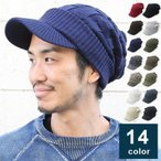 报童帽 - ニット帽 メンズ つば付き 大きい キャスケット レディース 帽子 アクリル クロス編み 送料無料