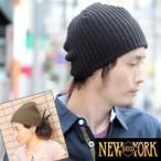 针织帽 - ニット帽 メンズ 黒 冬 ニューヨークハット 帽子 NEW YORK HAT チャンキー ニットキャップ レディース 秋 冬 秋冬 無地 黒 ワッチ 大きいサイズ