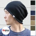 ショッピングニット ニット帽 メンズ サマーニット帽 夏 夏用 薄手 夏 大きめ ブランド プレミアム リブコットン リバーシブル レディース 春 春夏 グレー 黒 白 綿 ゆったり