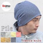 Yahoo!protocolニット帽 メンズ 冬 大きい オーガニックコットン 帽子 おしゃれ 秋 秋冬  グレー レディース プレミアム パイル