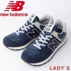 ニューバランス 574 レディース ネイビー 23 New balance スニーカー ml574 ML574VN ネイビー