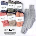 其它 - ロトト 靴下 メンズ SOCKS RoToTo DOUBLE FACE SOCKS R1001 レディース