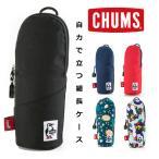 チャムス ポーチ ペンケース CHUMS エコロングスタンドケース CH60-2933 ポーチ ケース 筆箱 鉛筆立て ペン立て