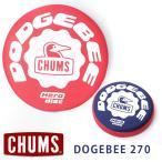 チャムス フリスビー CHUMS フリスビードッヂビー270 Dodgebee 270 CH62-1021