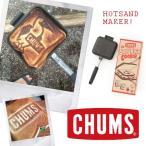 ホットサンドメーカー キャラクター チャムス CHUMS Hot Sandwich Cooker CH62-1039
