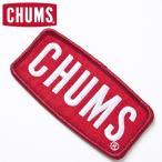 チャムス ワッペン CH62-1057 ワッペンチャムスロゴS Wappen CHUMS Logo S