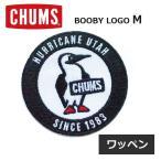 チャムス ワッペン おしゃれ ブランド CHUMS 雑貨 ワッペンブービーロゴM CHUMS CH62-1468 ブービーバード ロゴ キャンプ ファッション