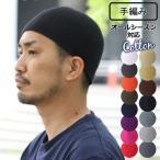 Knit Hat - イスラムワッチ イスラム帽 イスラム帽子 メンズ ベーシック イスラム 帽子 春 夏 春夏 ニット帽 メンズ DM便 送料無料