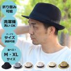 Straw Hat - 麦わら帽子 メンズ 大きめ ハット 帽子 ストローハット XL 大きいサイズ レディース 帽 中折れ 日よけ帽子 62cm 送料無料 父の日 ギフト ラッピング 無料