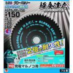 モトユキ グローバルソー板金達人 (GTS-KX-150)