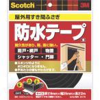 3M すき間ふさぎ防水テープ 屋外用 9mmX25mmX2m 黒(EN-79)