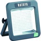 ハタヤリミテッド 充電式LEDケイ・ライト 屋外用 白色LED180個(10W)【LWK-10】