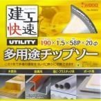 建工快速(ケンコウカイソク) 建工快速 多用途チップソー(190×1.5x58P)(004595)