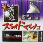 漢道(オトコミチ) 漢道 スライド丸鋸用チップソー(165×1.8x64P)(004624)