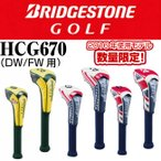 【BRIDGESTONE GOLF 数量限定】ブリヂストンゴルフ ヘッドカバー HCG670 (DW/FW用)