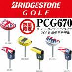 【BRIDGESTONE GOLF 数量限定】ブリヂストンゴルフ パターカバー PCG670 (マレットタイプ/ピンタイプ)