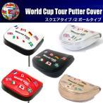 【WORLD CUP TOUR】ワールド カップ ツアー パターカバー スクエアタイプ/2ボールタイプ