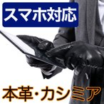 手袋 メンズ 暖かい 羊革 カシミア 革手袋 スマホ対応 防寒 柔らかい 上質 高級