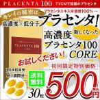 【初回限定/お試し】高濃度プラセンタ サプリメント「プラセンタ100 core」 スタートパック サプリメント30粒 プラセンタ100のプラウディン 美容