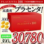 プラセンタ100 ファミリーサイズ サプリメント 300粒 プラセンタ100のR&Y