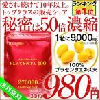プラセンタ100 プラセンタ サプリメント 30粒 お試し placenta