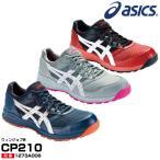 アシックス 安全靴 1273A006 asics ウィンジョブ CP210 2Eタイプ ローカット ひも メッシュ ユニセックス (送料無料)