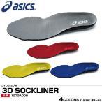 Yahoo!プロウエス ヤフー店アシックス 安全靴 asics ウィンジョブ 3D中敷 1273A008 インソール 消臭 吸水速乾 負担軽減 メーカー在庫・お取り寄せ品