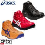 アシックス 安全靴 1273A018 asics ウィンジョブ CP701 3Eタイプ 天然皮革 ハイカット ひも (送料無料※一部地域を除く)メーカー在庫・お取り寄せ