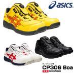 [即納]アシックス 安全靴 1273A029 asics ウィンジョブ CP306 Boa 人工皮革タイプ 新作(送料無料※一部地域を除く)