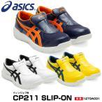 アシックス 安全靴 1273A031 asics ウィンジョブ CP211 SLIP-ON  ローカット スリッポンタイプ (送料無料※一部地域を除く)