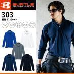 BURTLE バートル 303 長袖ポロシャツ 吸汗速乾 消臭 肩ポケット メンズ レディース対応シルエット