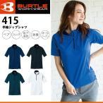 BURTLE バートル 415 半袖ジップシャツ 吸汗速乾 マルチポケット付 消臭テープ使用 メンズ・レディース対応